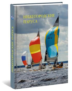 9 сентября в 17.00 в помещении Центральной городской библиотеки состоялась презентация книги «Нижегородские паруса»